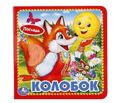 <b>Умка Книжка</b>-<b>картонка</b> с тактилом <b>Колобок</b> - Акушерство.Ru