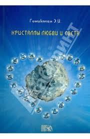 <b>Кристаллы любви и</b> света - <b>Книги</b> издательства Альфа-<b>книга</b>