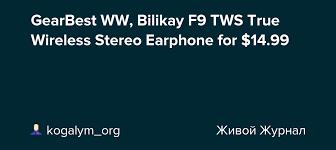 GearBest WW, <b>Bilikay F9 TWS</b> True Wireless Stereo Earphone for ...