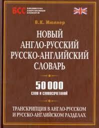 "Книга: ""Новый <b>англо</b>-<b>русский</b>, <b>русско</b>-<b>английский</b> словарь. 50000 ..."