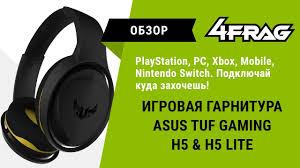[Обзор] <b>Asus TUF Gaming H5</b> & H5 Lite. - Простота и ...