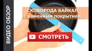 <b>Сковорода</b> с каменными покрытием Байкал от <b>Нева Металл</b> ...