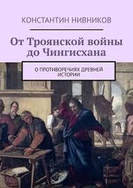 <b>Константин Нивников</b> книга От Троянской войны до Чингисхана ...