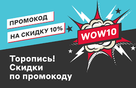 Скидка по промокоду - Москва