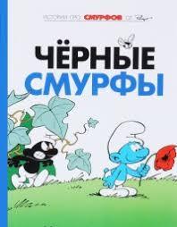 <b>Смурфики</b> (Smurfs) | My-shop.ru