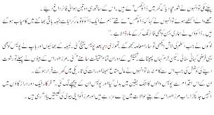 "nai tehzeeb urdu novels   free urdu novels onlinenai tehzeeb urdu novels """