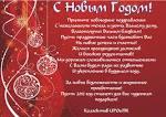 Поздравления для учителей с новым годом