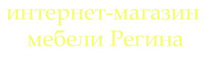 Купить угловой <b>диван</b> в Екатеринбурге <b>недорого</b>, <b>распродажи</b> ...