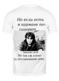 <b>Футболка классическая</b> Виктор Цой #1996685 от <b>Ivan</b> Bartsev по ...