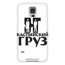 <b>Чехол для Samsung Galaxy</b> S5 Каспийский Груз #528905 от ...