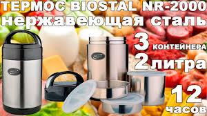 <b>Термос Biostal</b> NR-2000 с тремя контейнерами для еды (видео ...