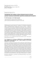 (PDF) Khokhlova T.Yu., Artemyev A.V. 2016. Herring Gull Larus ...