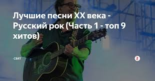 <b>Лучшие песни</b> XX века - <b>Русский</b> рок (Часть 1 - топ 9 хитов ...