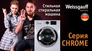 Стильная <b>стиральная машина Weissgauff WM</b> 4826 D Chrome ...