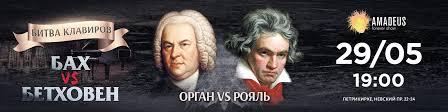 «Битва Клавиров»: <b>Бах vs</b>. <b>Бетховен</b> | ВКонтакте