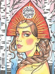 Студенческий by Studmagazine - issuu