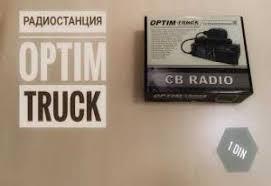 Купить автомобильная Си-Би <b>рация Optim-Truck</b> в Новокузнецке ...