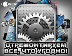 Ремонт Apple! iPhone 4,4s,5,5s,6,6+,6s,7,7+! Прайс внутри