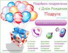 Поздравления с днем рождения подругу шуточные