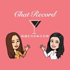 兩個女生的聊天記錄