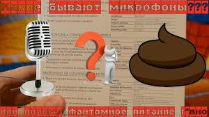Какой <b>микрофон</b> выбрать для канала, или почему <b>Audio technica</b> ...