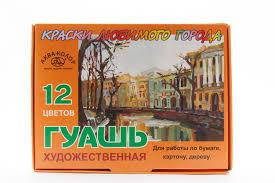 Набор <b>художественной гуаши</b>: Краски любимого города | <b>12</b> ...