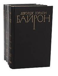 <b>Джордж Гордон Байрон</b>. Собрание сочинений в 4 томах ...