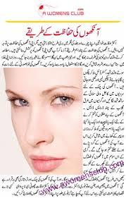 makeup backbing hairstyles in urdu eyes care tips eye makeup tips videos