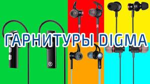 Пять Bluetooth гарнитур <b>Digma</b> - от BT-01 до BT-<b>05</b> - YouTube