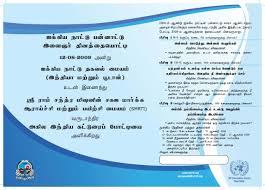 uses of computer essay in tamil language essay topics uses of computer essay in tamil language