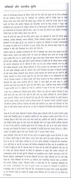 essay on subsidy and n agriculture in hindi