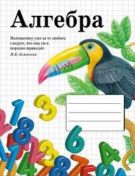 <b>Стрекоза Тетрадь</b> Алгебра 48 листов в клетку — купить в ...