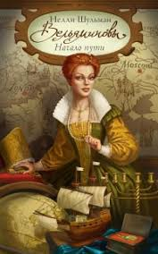 нелли шульман вельяминовы время бури книга вторая часть девятая