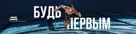 <b>Mad Wave</b> | товары для <b>плавания</b> | г. Донецк | ВКонтакте