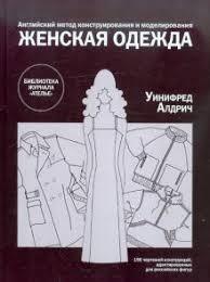"""Книга: """"<b>Женская одежда</b>. Английский метод конструирования и ..."""