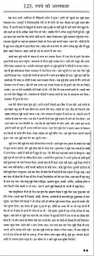 essay on an autobiography of a rupee in hindi