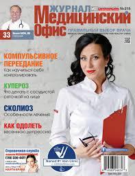 Medical Office Magazine #215 by MOO Publishing - issuu