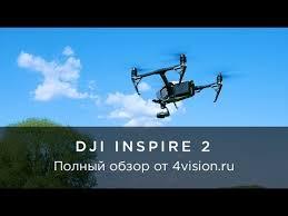 <b>DJI Inspire</b> 2 - Подробный обзор и подготовка к полету - YouTube