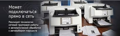 Сетевой <b>сканер</b> документов с <b>автоподачей</b> - <b>Сканеры</b> Скамакс с ...