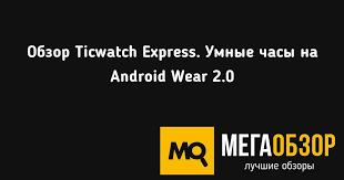 Обзор <b>Ticwatch</b> Express. Умные часы на Android Wear 2.0 ...