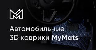 Установка <b>ковриков</b> MyMats в <b>багажник</b> | 3Д <b>коврики</b> из экокожи ...