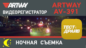 <b>Artway AV</b>-<b>391</b> (ночная съемка) 2 - YouTube