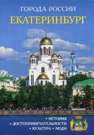<b>Города России</b>. <b>Екатеринбург</b>. <b>Энциклопедия</b>   Буквоед ISBN 978 ...