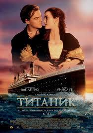Файл:Titanic <b>3D Poster</b>.jpg — Википедия