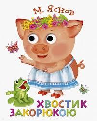 <b>Яснов Михаил Давидович</b>, автор | Где книга