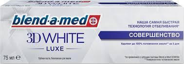 "<b>Зубная паста</b> Blend-a-<b>med</b> ""3D <b>White</b> Luxe Совершенство"" 75мл ..."