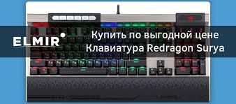 <b>Клавиатура Redragon Surya</b> RGB Outemu Blue (75061) купить ...