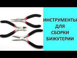 Основные инструменты для <b>изготовления бижутерии</b> - YouTube