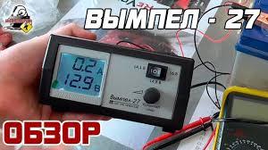 ОБЗОР: ОРИОН <b>ВЫМПЕЛ</b> - <b>27</b>, автоматическое <b>зарядное</b> ...