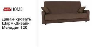<b>Диван</b>-кровать <b>Шарм</b>-<b>Дизайн Мелодия 120</b>. Купите в mebHOME.ru!